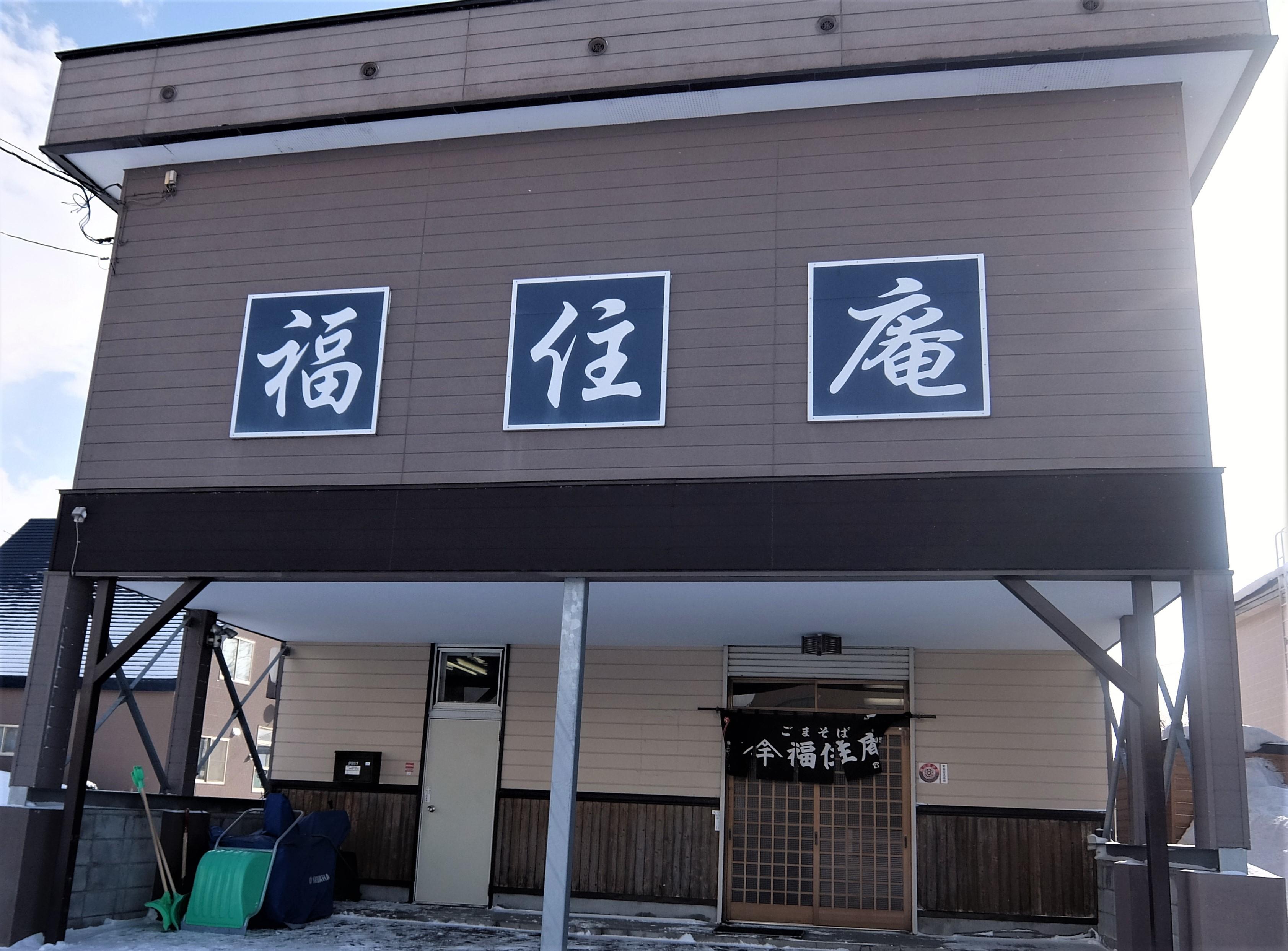 hukuzumi1
