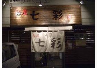 shichisai3