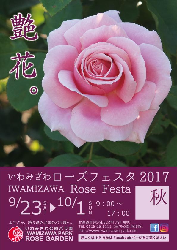 ROSEfesta2017posterA4-170903
