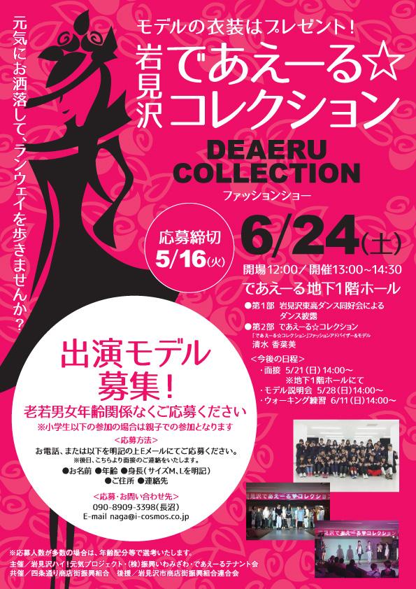 deaeru-collection