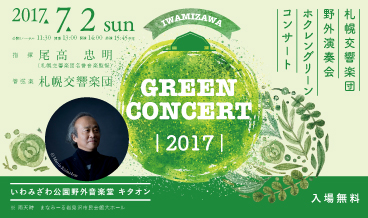 green_concert