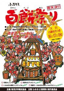 百餅祭りポスター