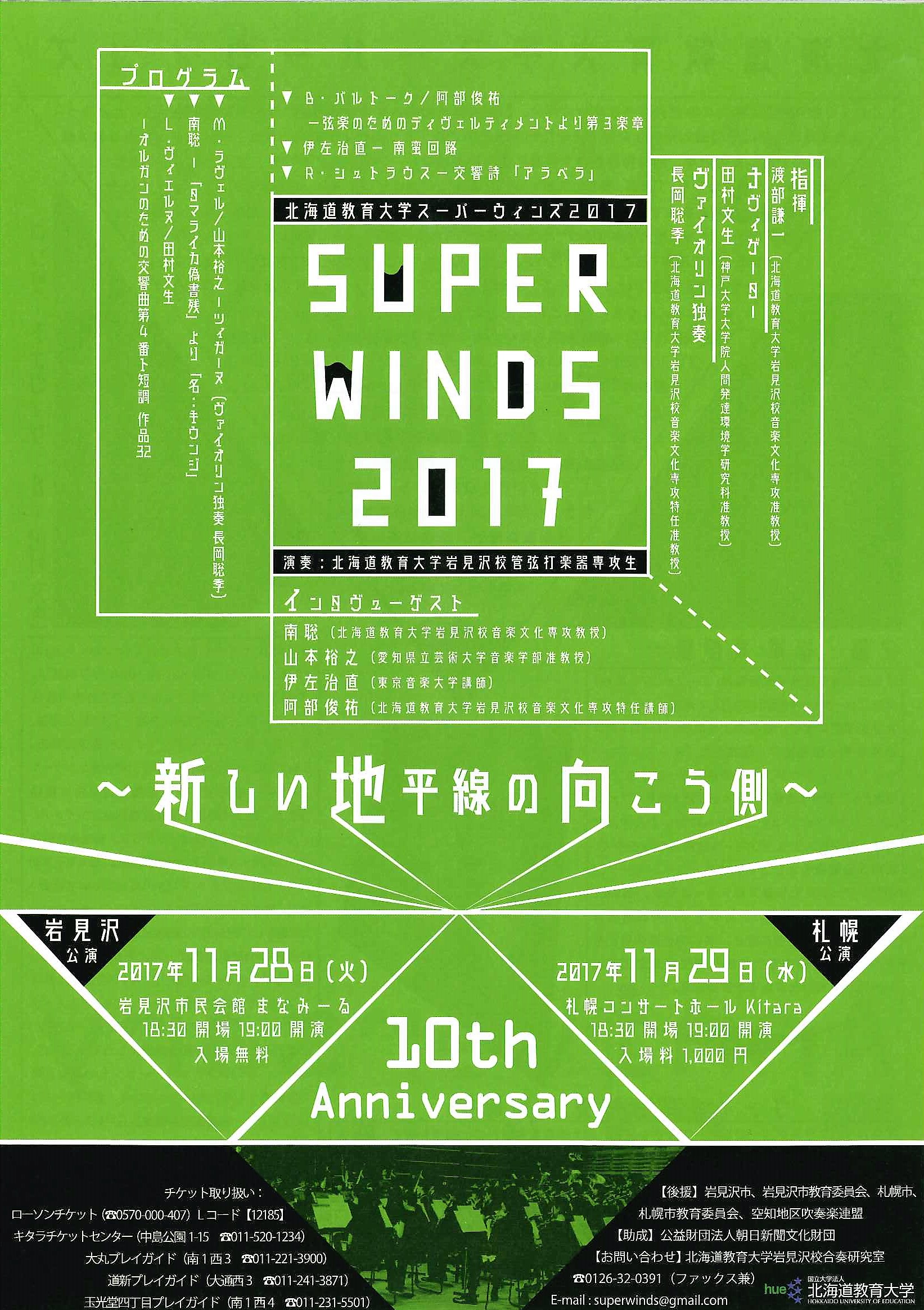 superwinds2017