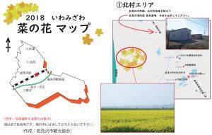 菜の花マップ20018_№1