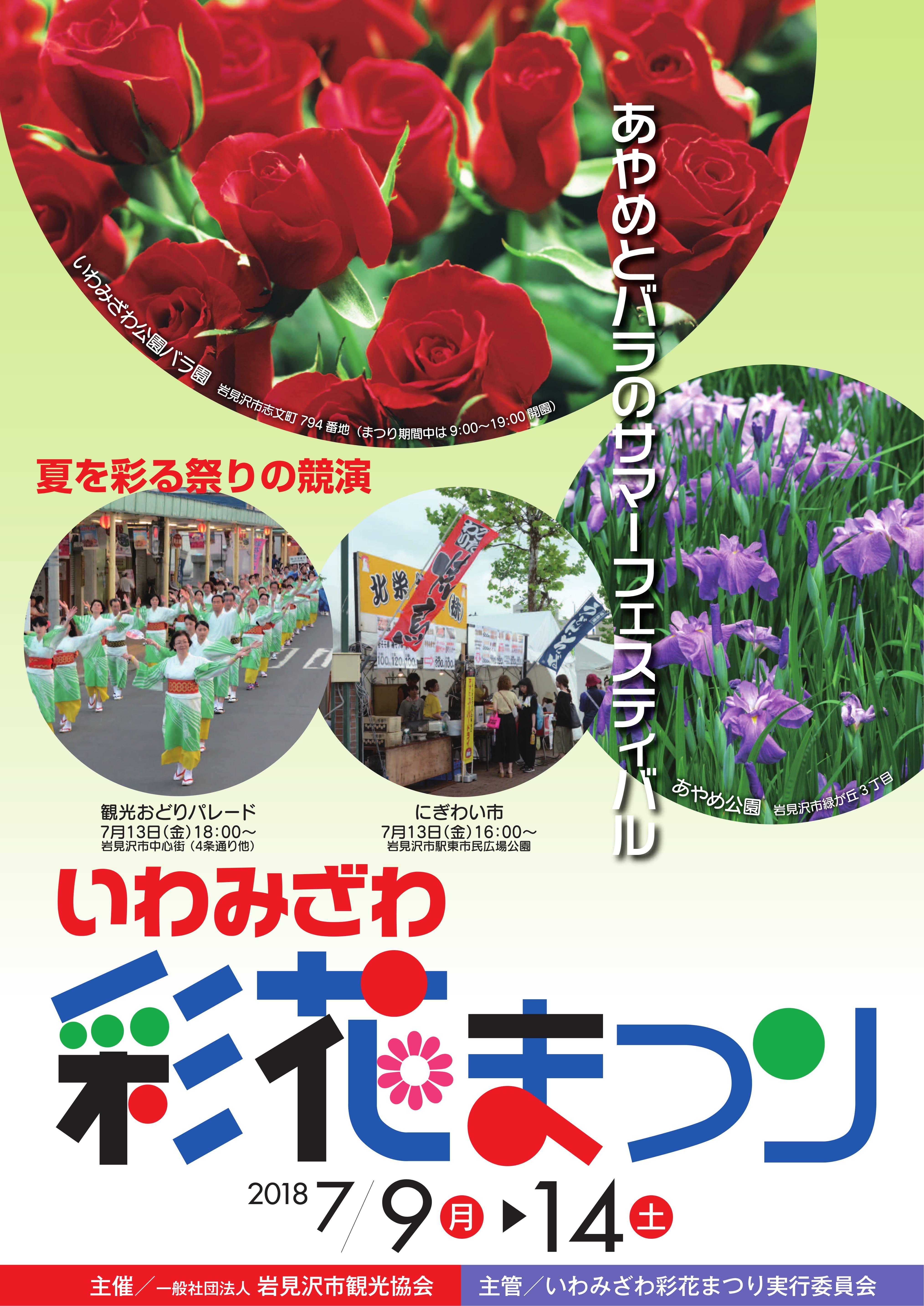 彩花まつりB2ポスター-1