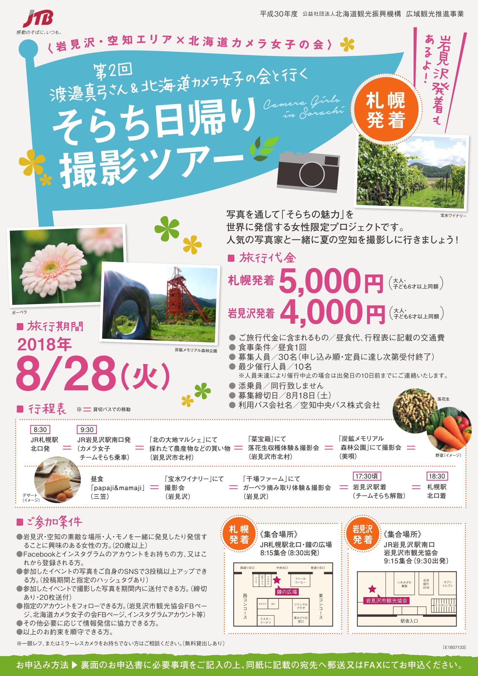 カメラ女子_2_表+裏-1