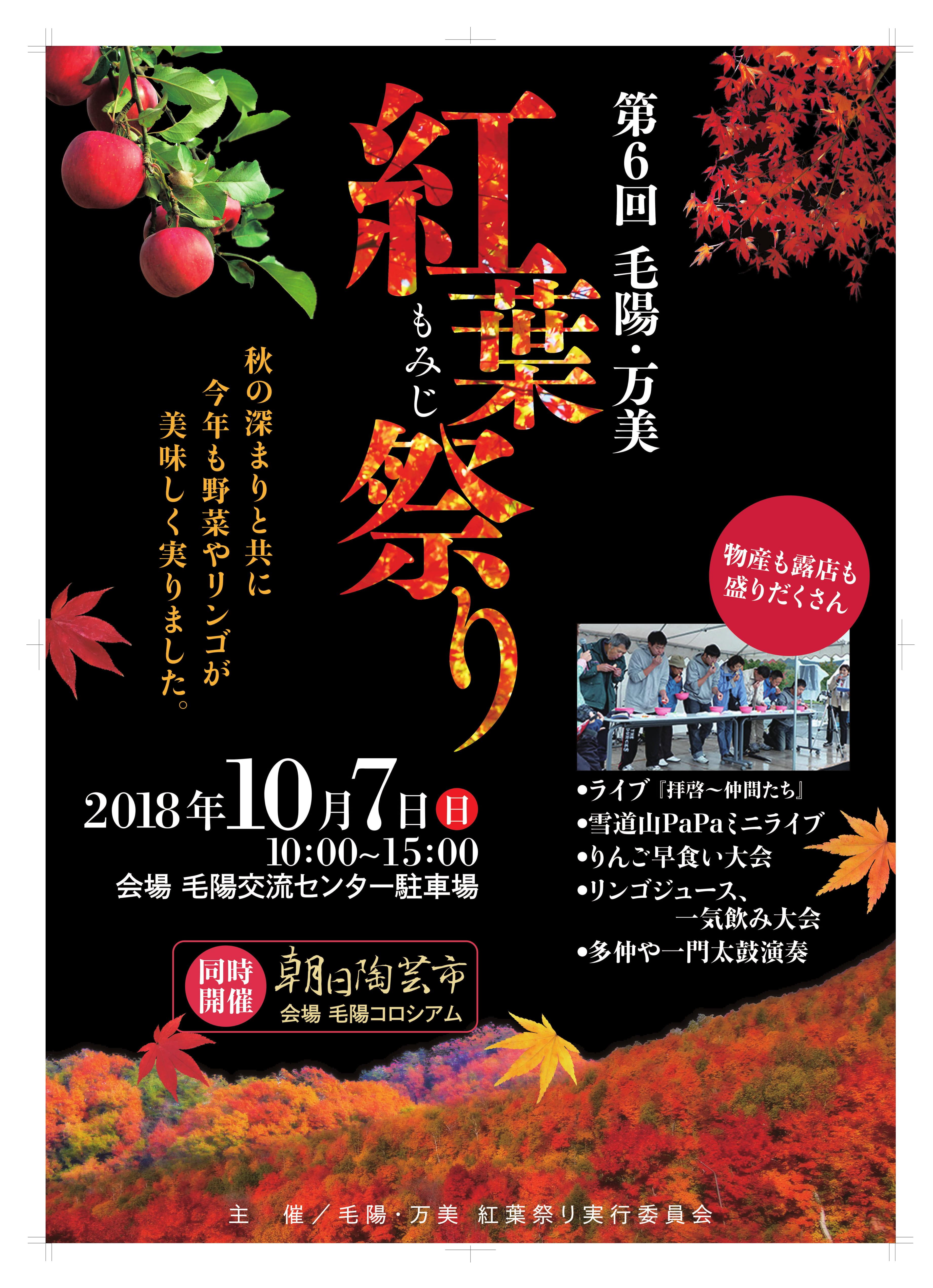 H30紅葉祭り 最終デザイン ポスター-1