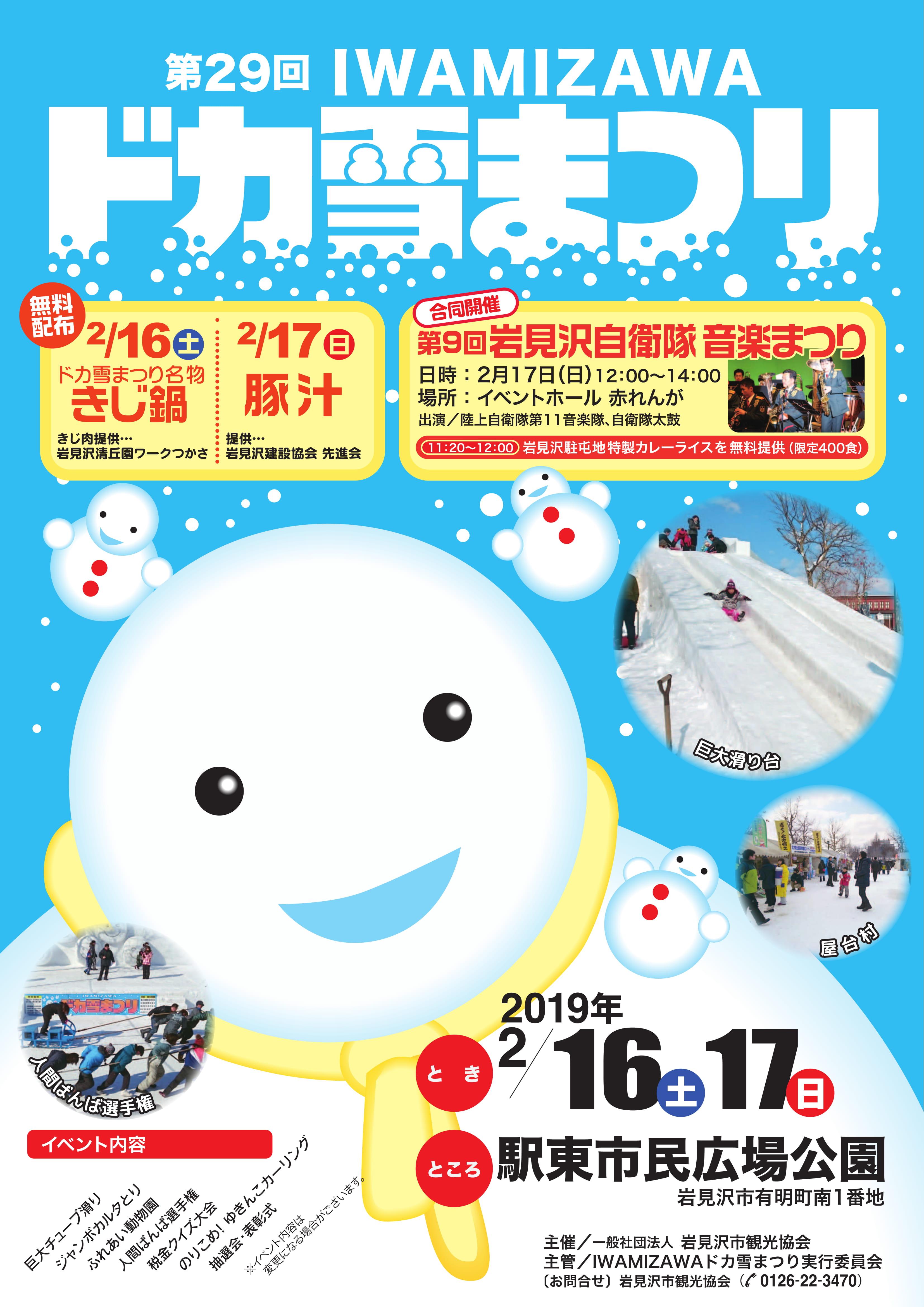 2019ドカ雪ポスター-1