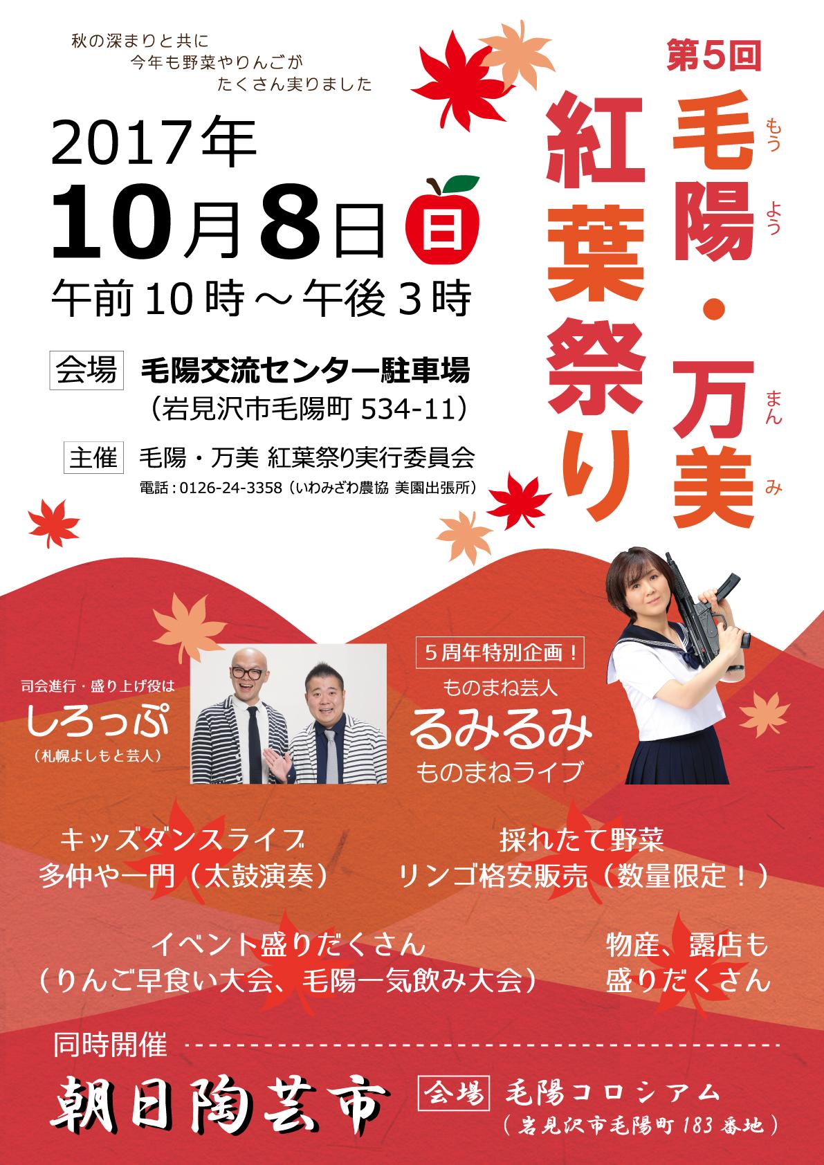 【JPEG】第5回紅葉祭りポスター