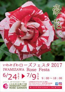 rosefesta2017
