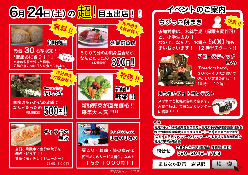 mashinaka_asaichi_2