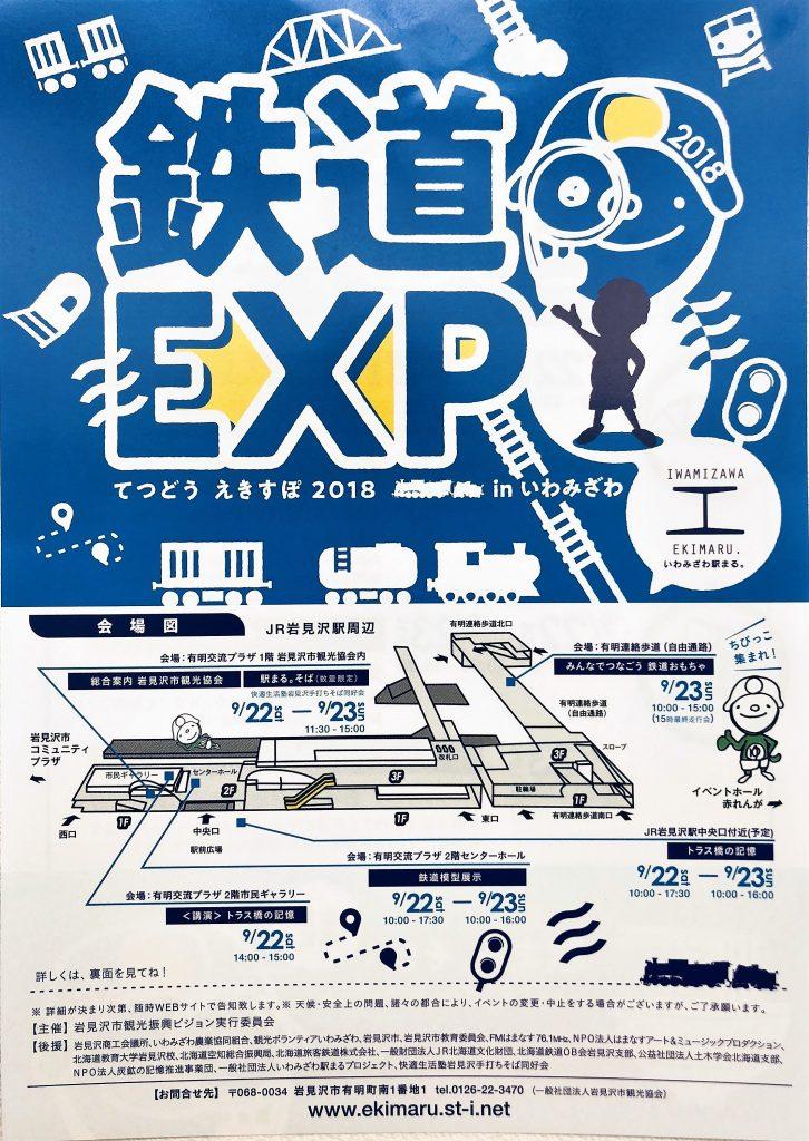 鉄道EXP3