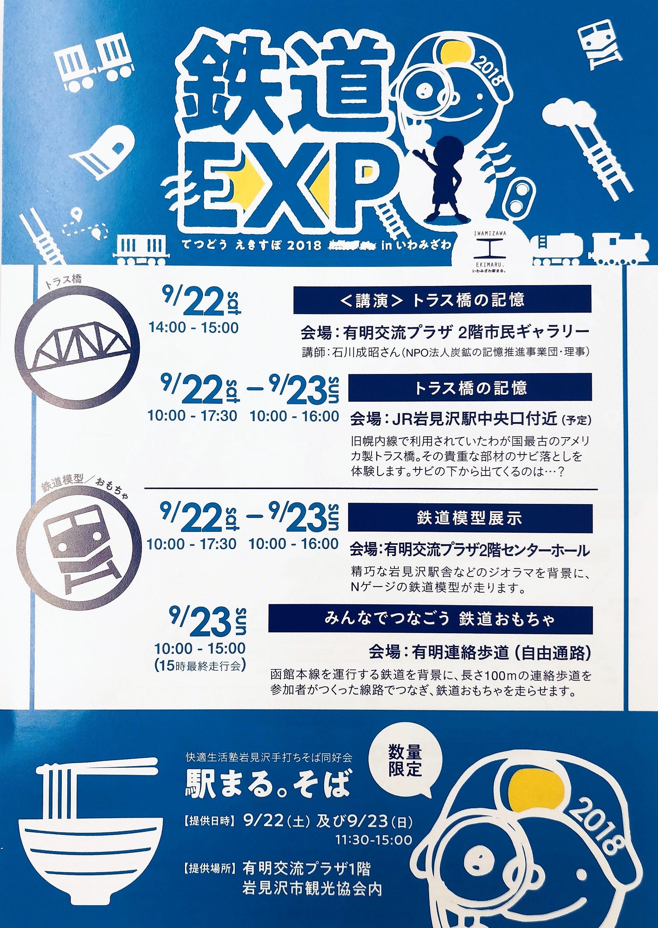 鉄道EXP2