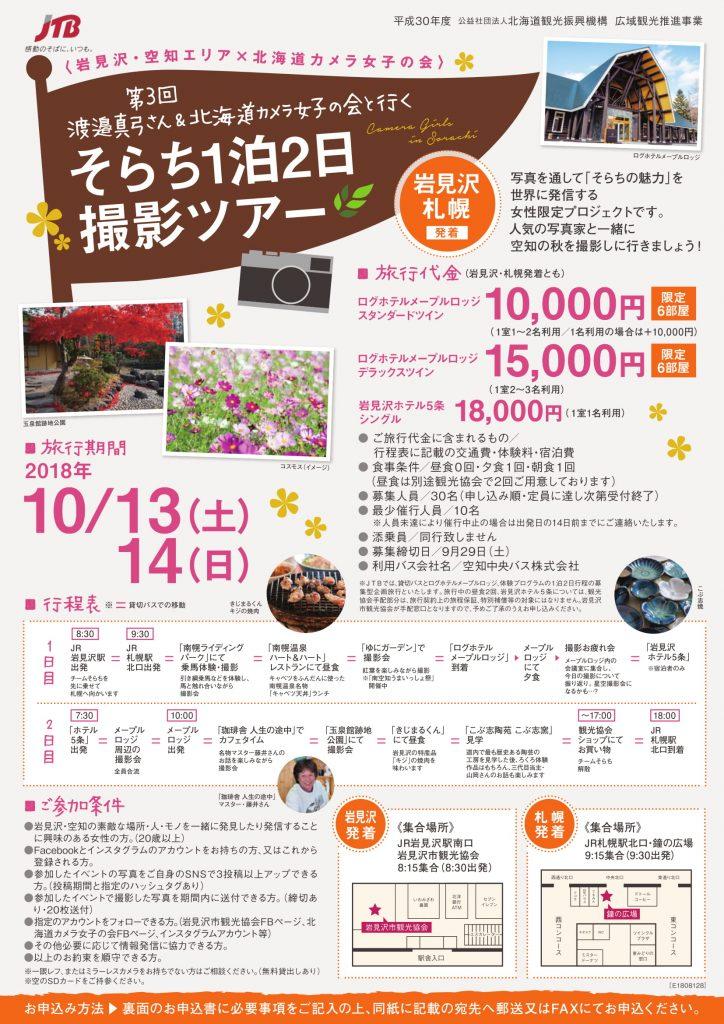 カメラ女子_ツアーパンフ3_表+裏(2018.09.09作成)-1