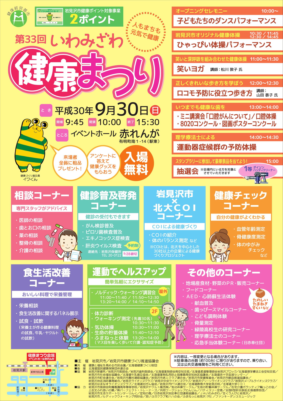 いわみざわ健康祭り-1