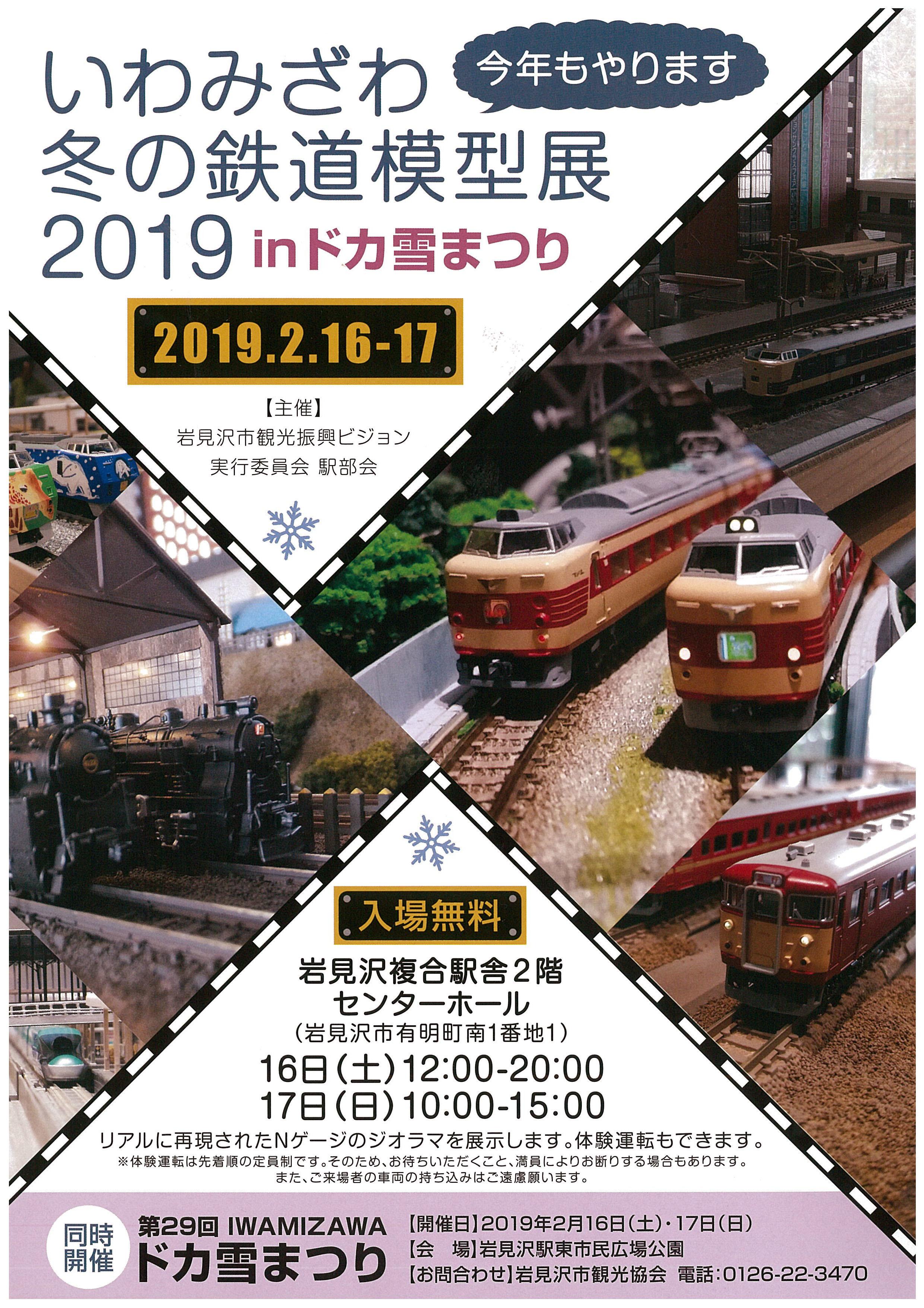 冬の鉄道模型展