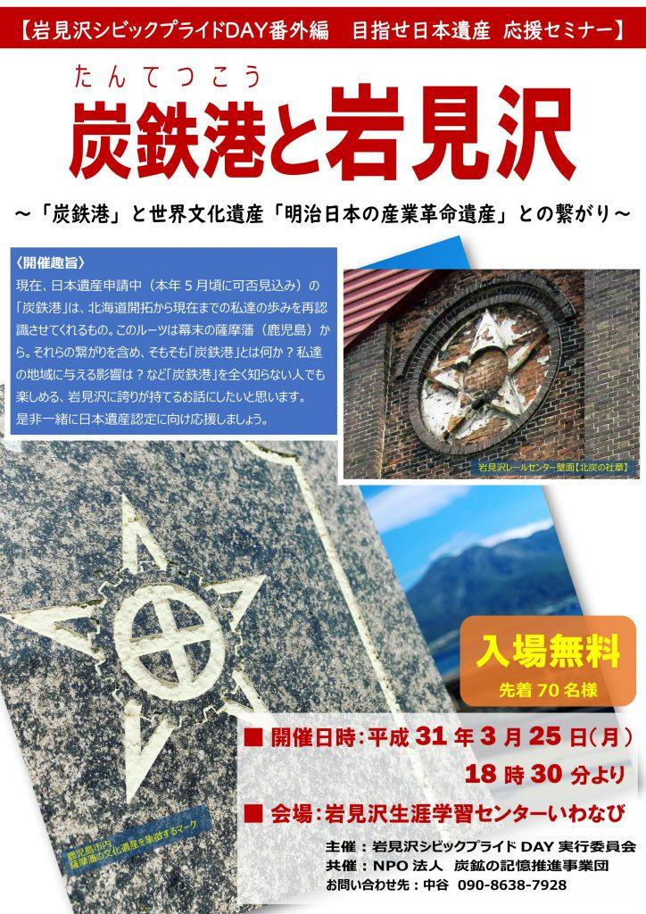 岩見沢シビックプライドDAY番外編目指せ日本遺産応援セミナーポスター0308-1