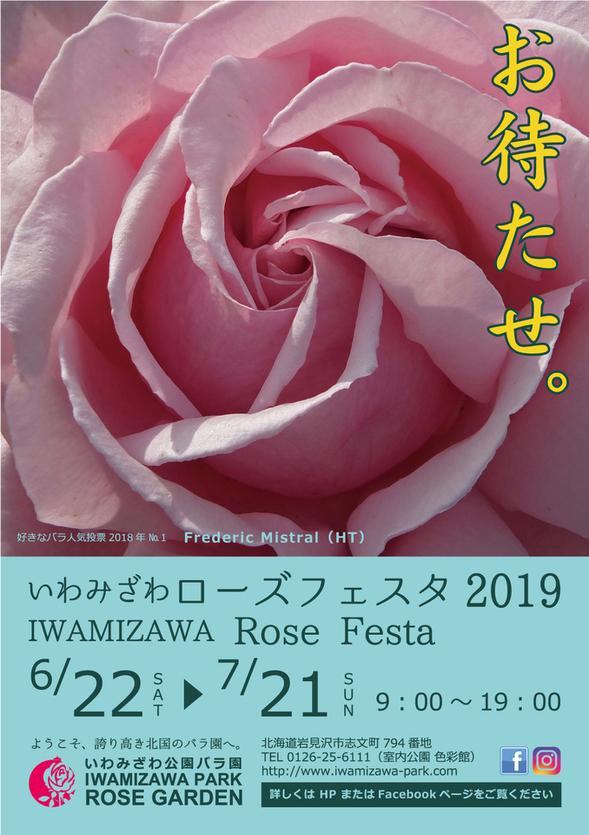 ROSEfesta2019posterA2-thumb-autox835-8039