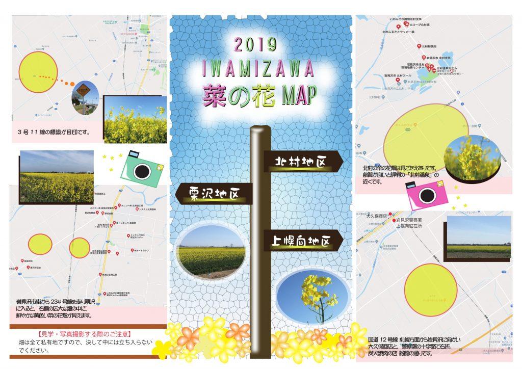 2019.05.20_2019 IWAMIZAWA菜の花マップ-1