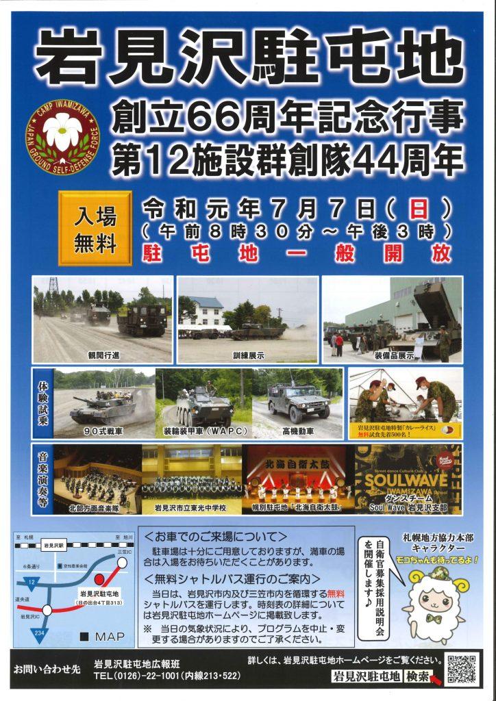 2019自衛隊 (1)-1