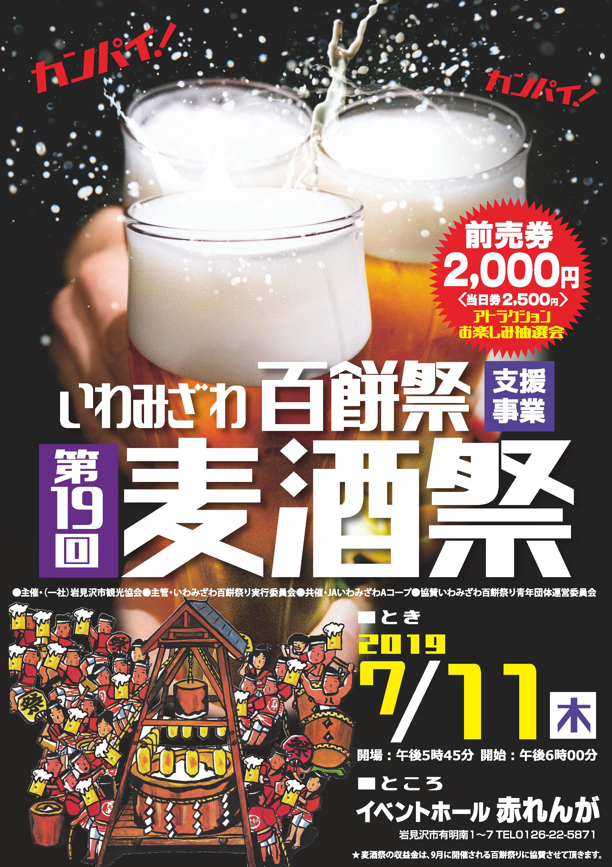 2019_百餅麦酒B3ポスター-