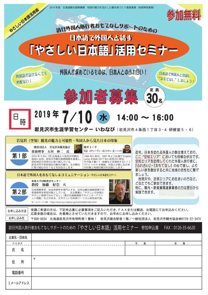 やさしい日本語セミナー チラシ(2019.06.13修正版アウトライン)-1