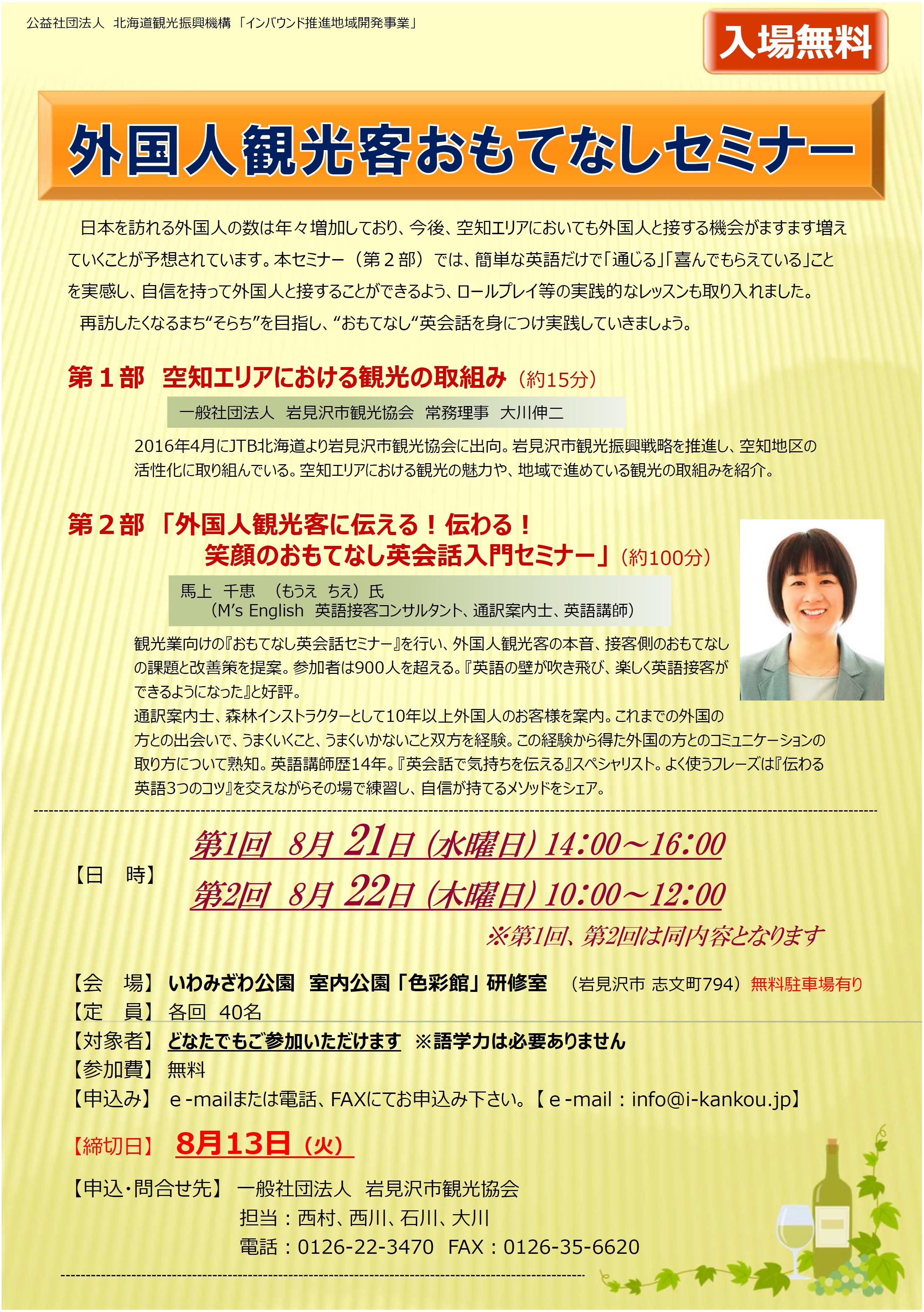 2018.08.21・22 外国人観光客おもてなしセミナー 案内書面(2019.07.30作成)