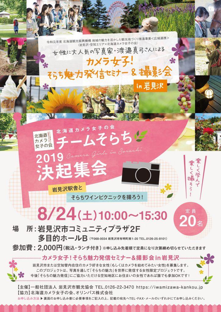 【ツアーちらし・表】2019.08.24 カメラ女子_そらち決起集会(2019.08.02作成)