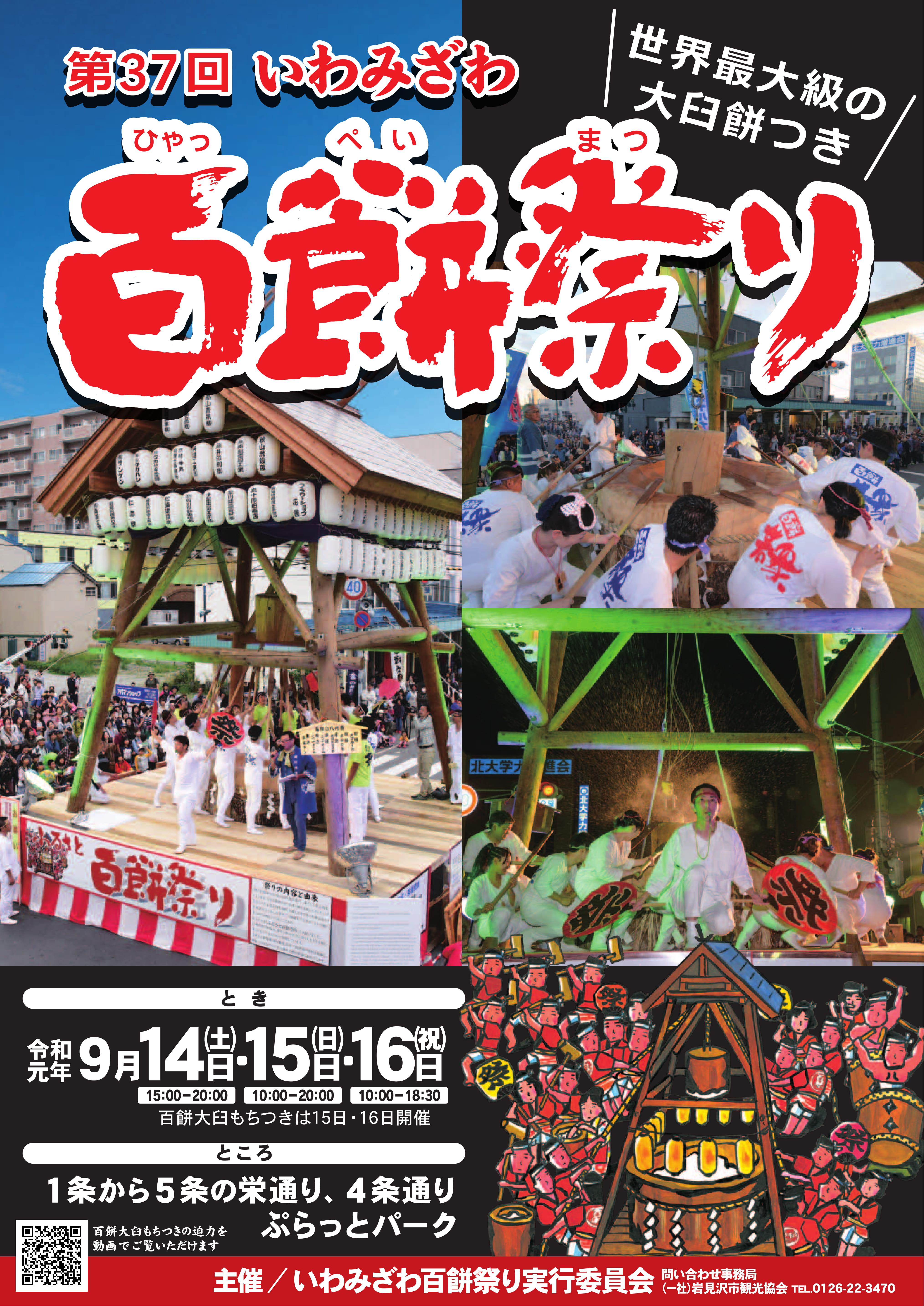 百餅祭りポスター-1