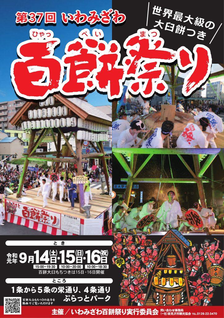 2019.百餅祭りポスターB2_上タイトル-1