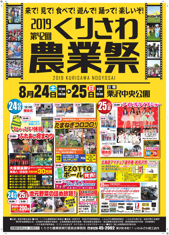 2019_栗沢農業祭B2ポスター修正--1