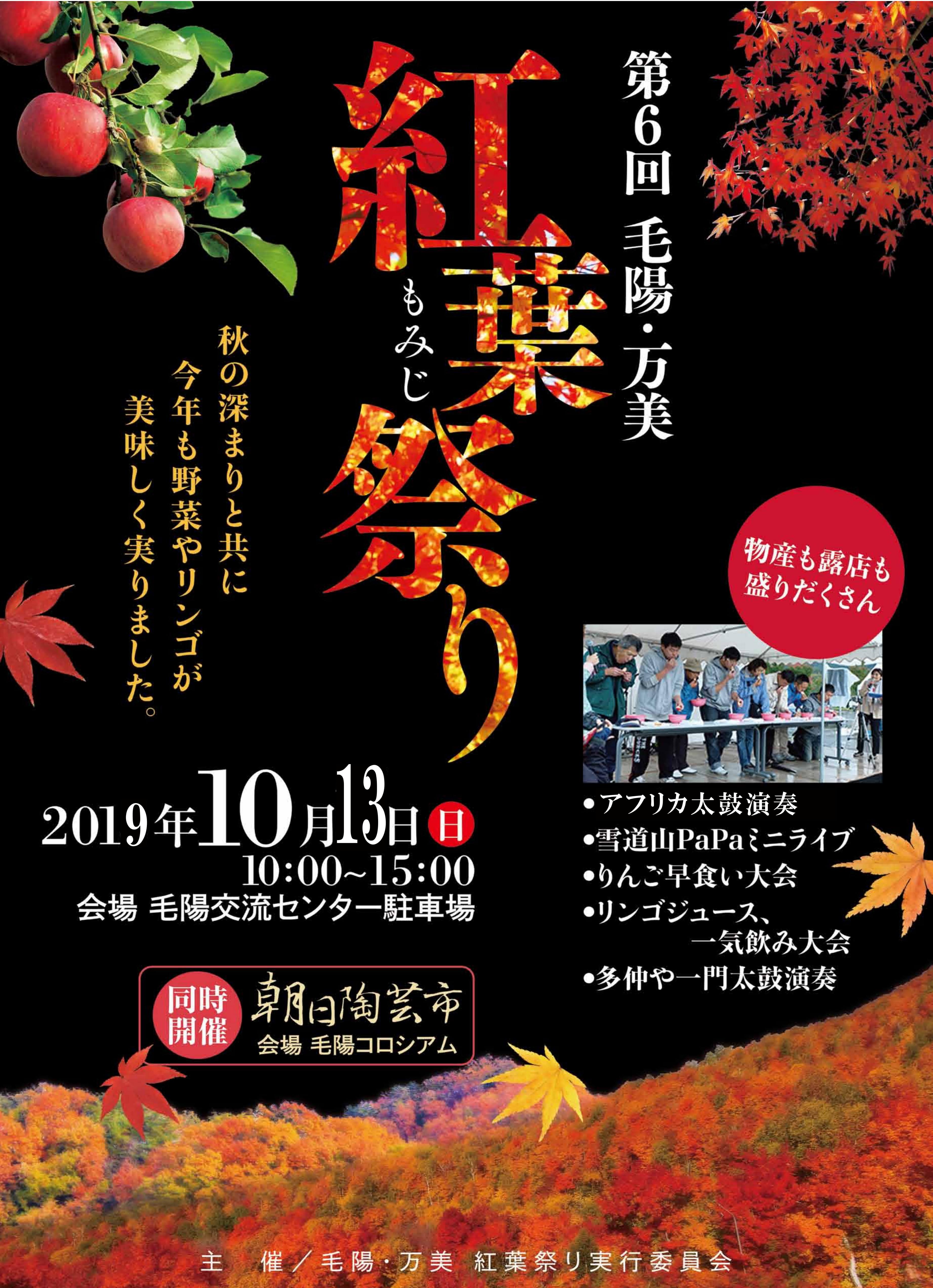 第6回紅葉祭り カラーポスター.pdf-1