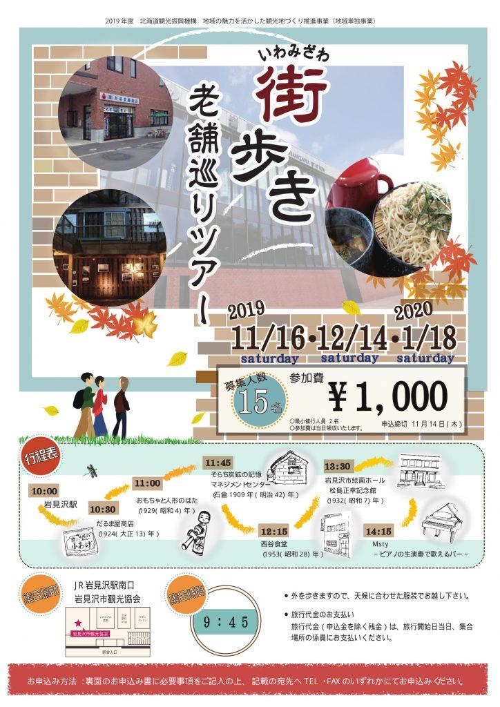 街歩き老舗巡りツアーのコピー-1