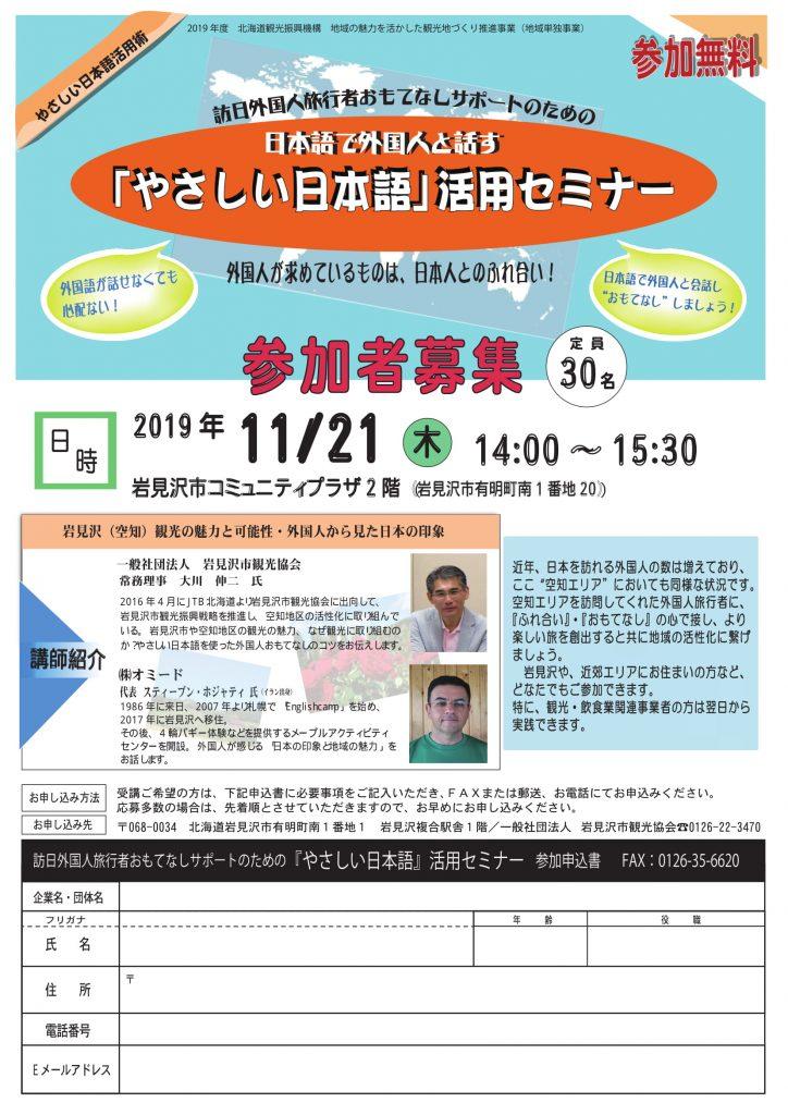 やさしい日本語セミナー(第2回)2019.11.6-1