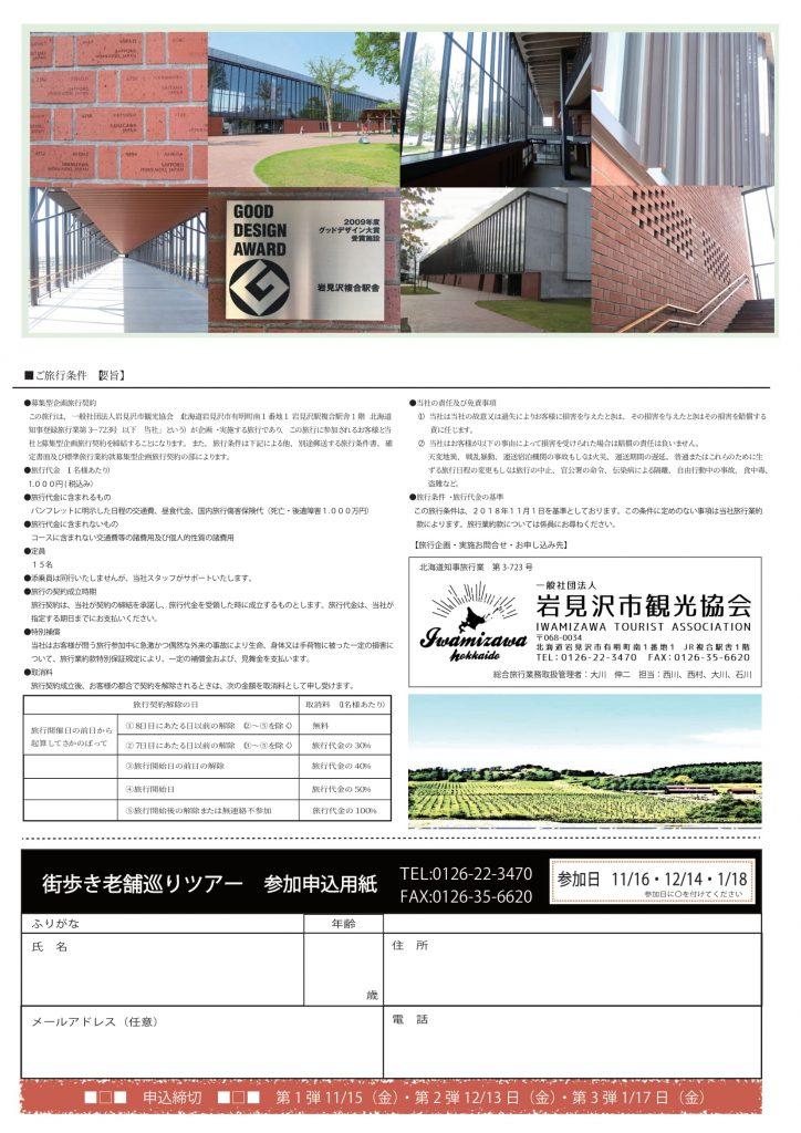 【パンフ】街歩き老舗巡りツアー(Japanese)2019.12.15-2