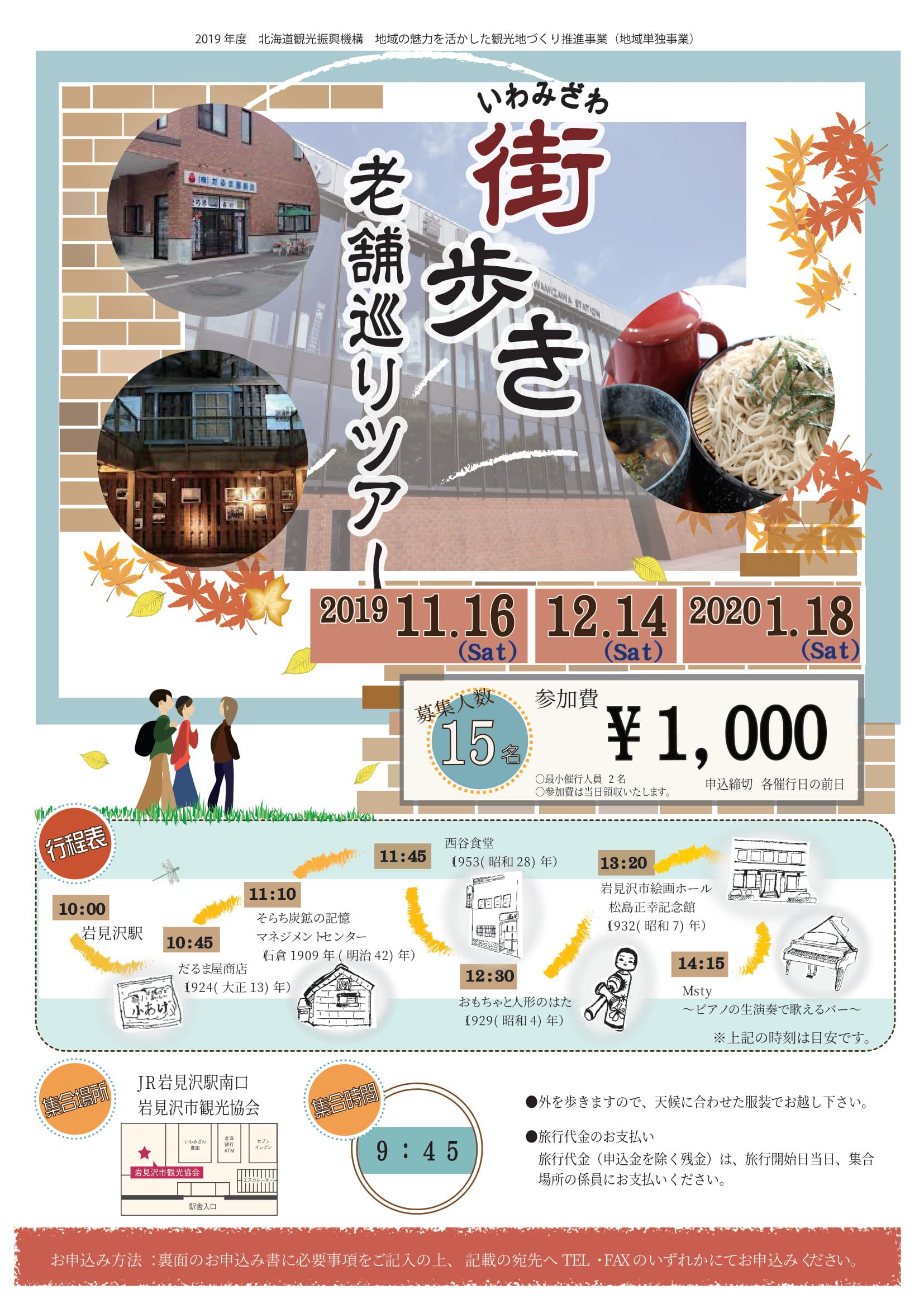 【パンフ】街歩き老舗巡りツアー(Japanese)2019.12.15-1