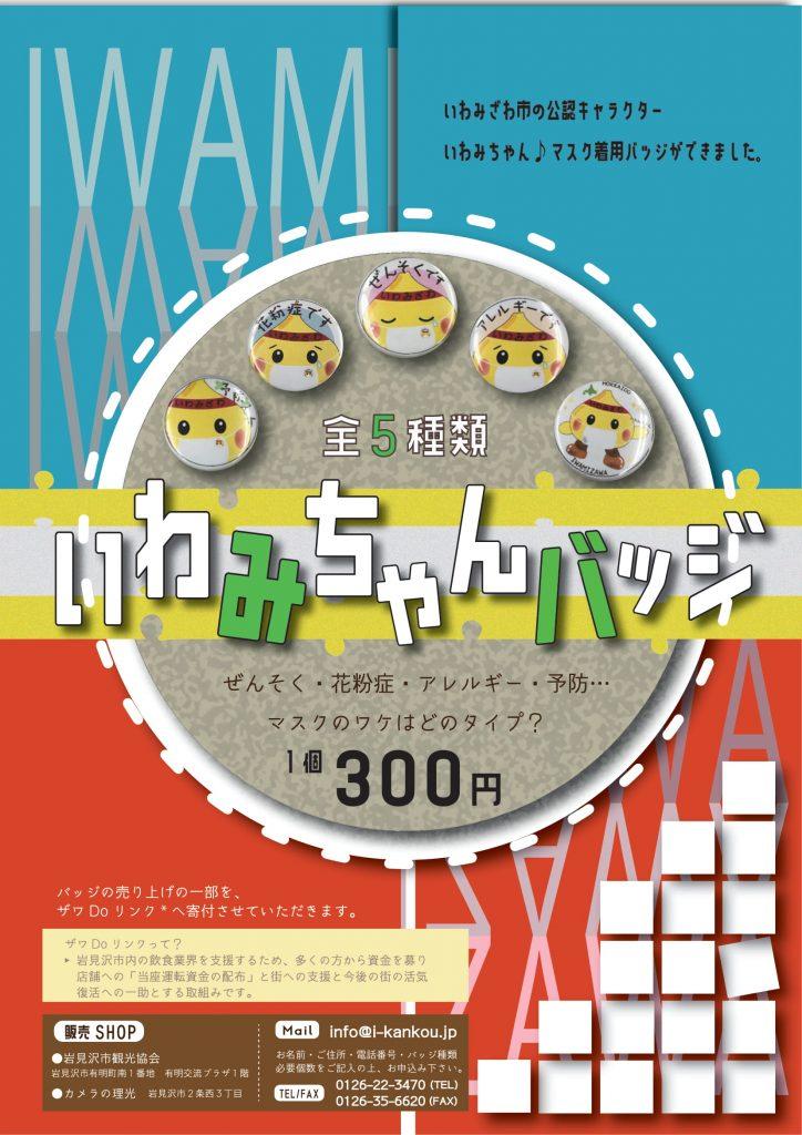 いわみバッジ2020.5.11-1