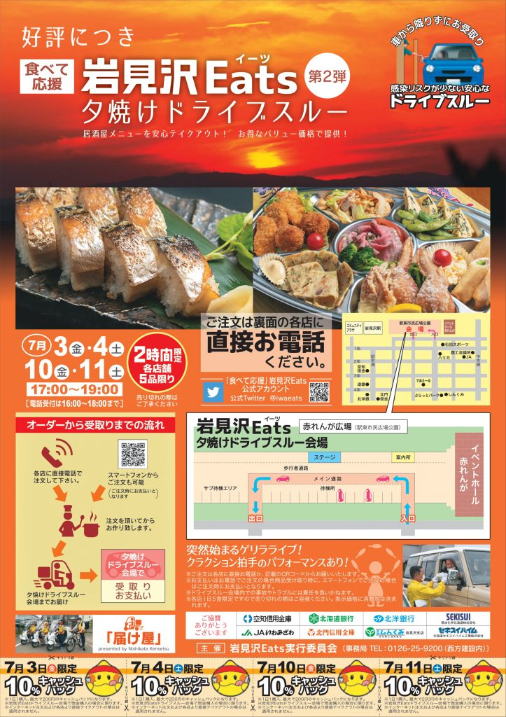 岩見沢Eats第2弾チラシ-1