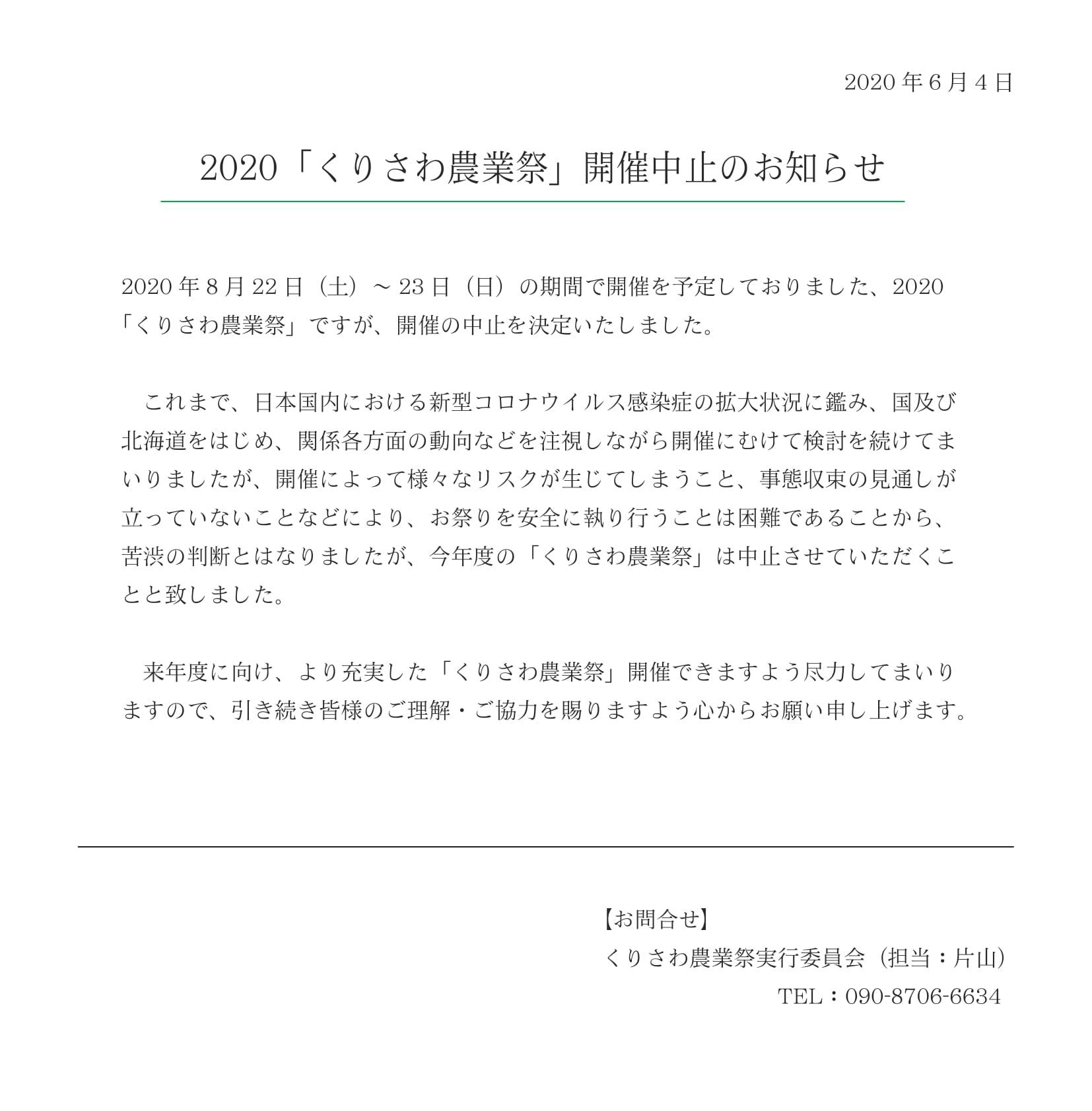 くりさわ農業祭中止文書のコピー-1