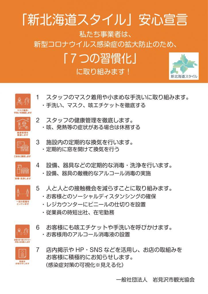 新北海道スタイル-1