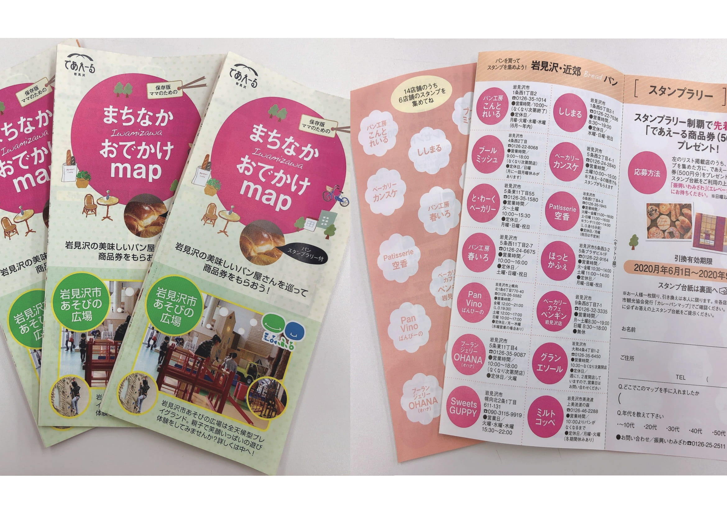 おでかけぱんmap-1