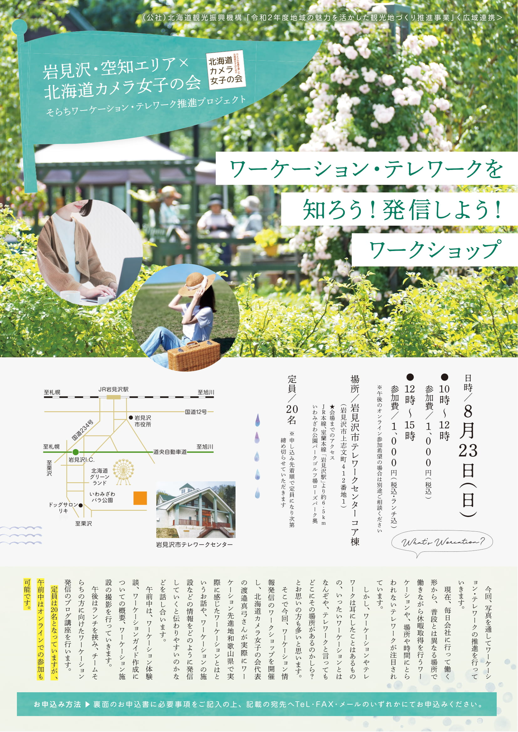 観光協会_2020_カメラ女子_ワーケーションセミナー_表_ol-1