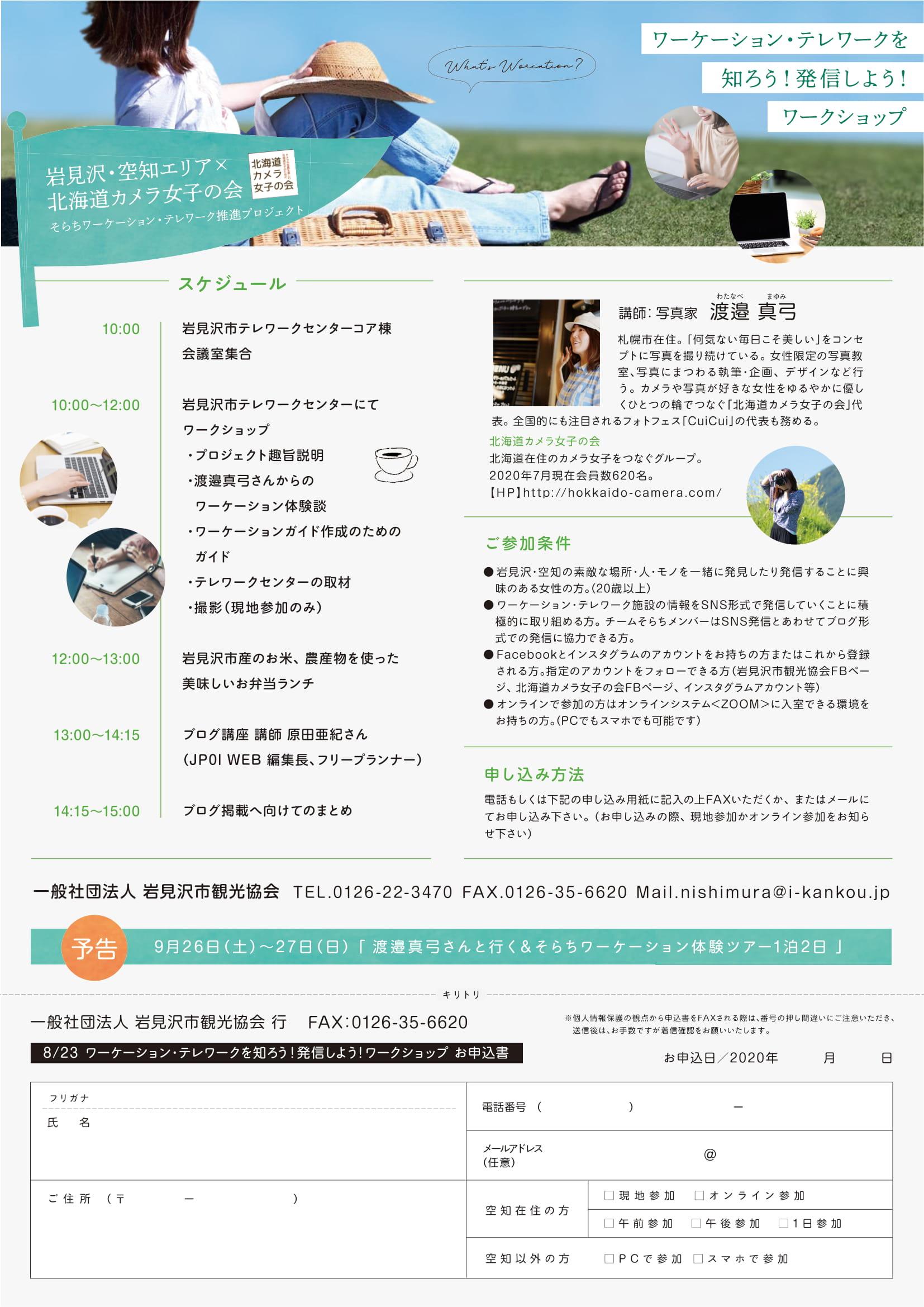 観光協会_2020_カメラ女子_ワーケーションセミナー_表_ol-2