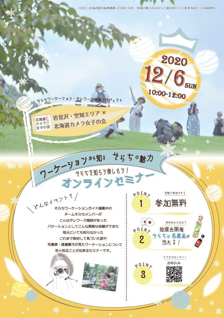 北海道カメラ女子の会 完成-1