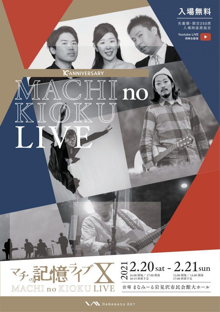 マチの記憶ライブ-1