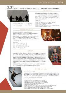 マチの記憶ライブ-3