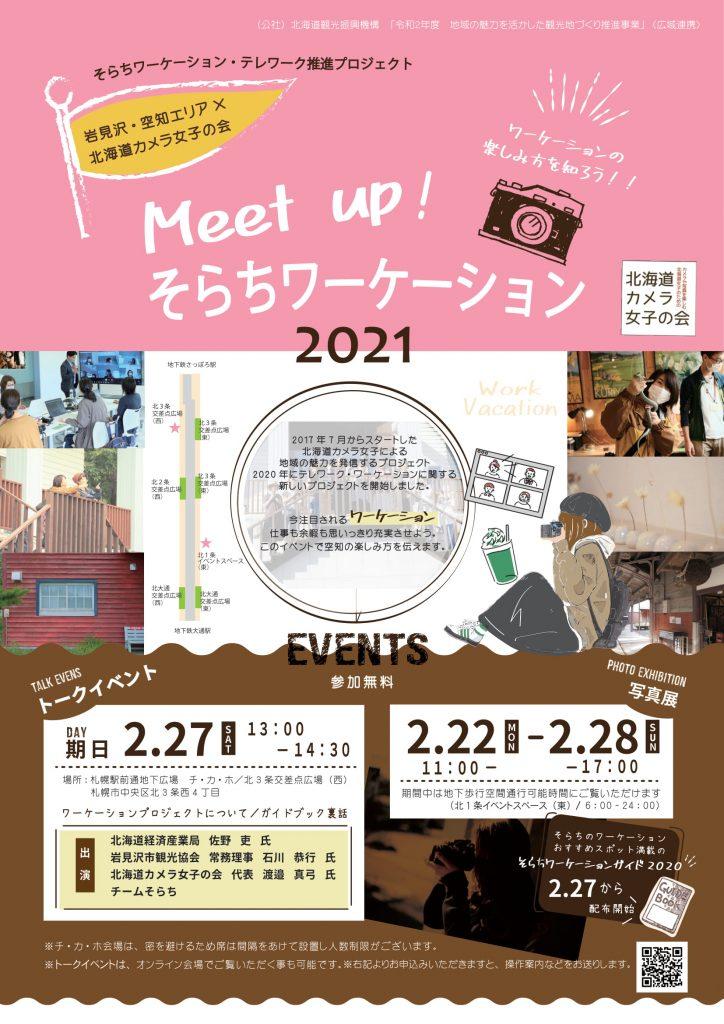 北海道カメラ女子の会 2.11-1