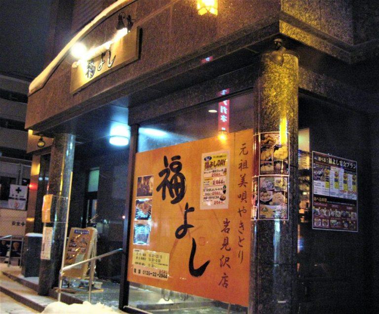 hukuyoshi1-1024x848-768x636