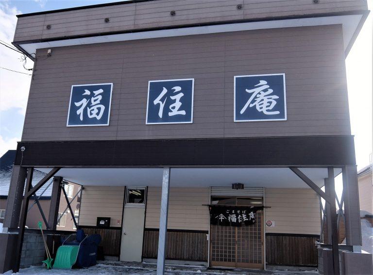 hukuzumi1-768x567