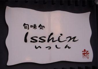 isshin3